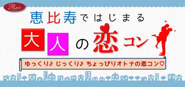 【恵比寿のプチ街コン】株式会社ラヴィ主催 2018年2月19日