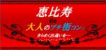 【恵比寿のプチ街コン】株式会社ラヴィ主催 2018年2月18日
