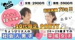 【梅田の恋活パーティー】スマイルカフェ主催 2018年1月21日