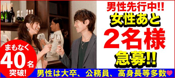 【新宿のプチ街コン】街コンkey主催 2018年1月7日