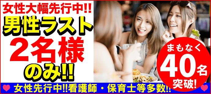 【新宿のプチ街コン】街コンkey主催 2018年1月15日