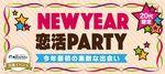 【すすきのの恋活パーティー】街コンジャパン主催 2018年1月6日