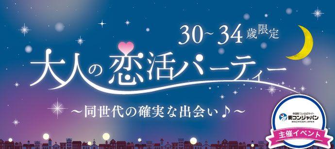 【札幌市内その他の恋活パーティー】街コンジャパン主催 2018年1月6日