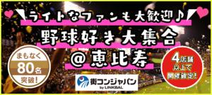 【恵比寿の街コン】街コンジャパン主催 2018年1月21日