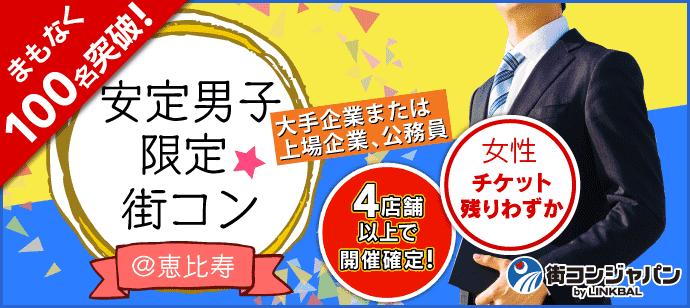 【東京都恵比寿の街コン】街コンジャパン主催 2018年1月27日