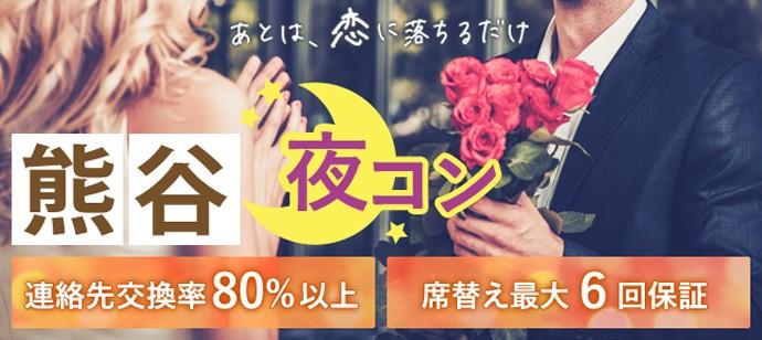 【名駅の恋活パーティー】街コンダイヤモンド主催 2018年2月1日
