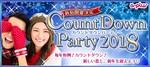 【新宿の恋活パーティー】街コンの王様主催 2017年12月31日