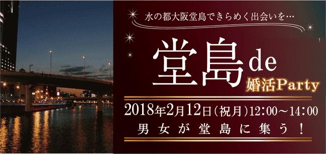 【堂島の婚活パーティー・お見合いパーティー】株式会社ラヴィ主催 2018年2月12日