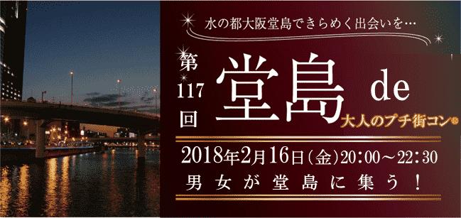【堂島のプチ街コン】株式会社ラヴィ(コンサル)主催 2018年2月16日