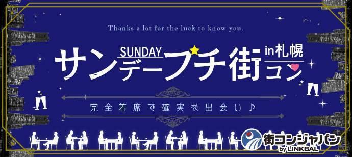 1/21(日)【20代限定】サンデープチ街コン~街コンジャパン主催~