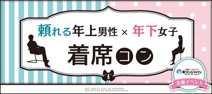 【札幌市内その他のプチ街コン】街コンジャパン主催 2018年1月21日