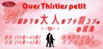 【堂島のプチ街コン】株式会社ラヴィ(コンサル)主催 2018年2月25日