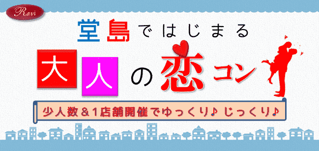 【堂島のプチ街コン】株式会社ラヴィ(コンサル)主催 2018年2月27日