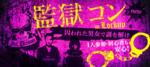 【名古屋市内その他のプチ街コン】街コンダイヤモンド主催 2018年2月24日