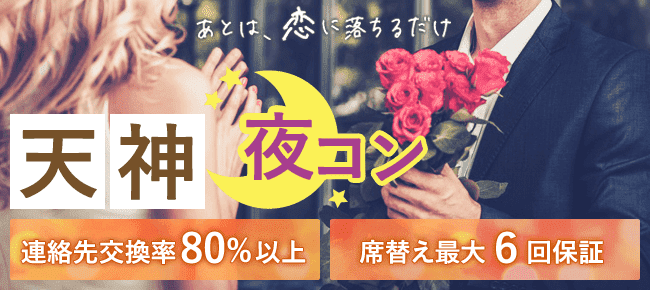 【天神の恋活パーティー】街コンダイヤモンド主催 2018年2月19日