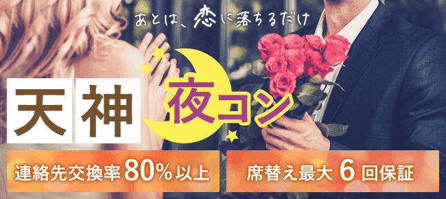 【天神の恋活パーティー】街コンダイヤモンド主催 2018年2月28日