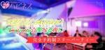 【心斎橋の恋活パーティー】株式会社RUBY主催 2017年12月24日