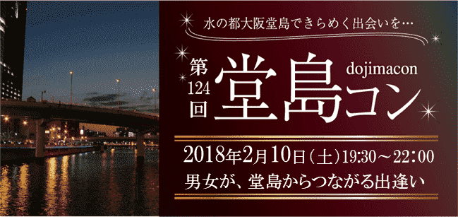 【大阪府堂島の街コン】株式会社ラヴィ(コンサル)主催 2018年2月10日