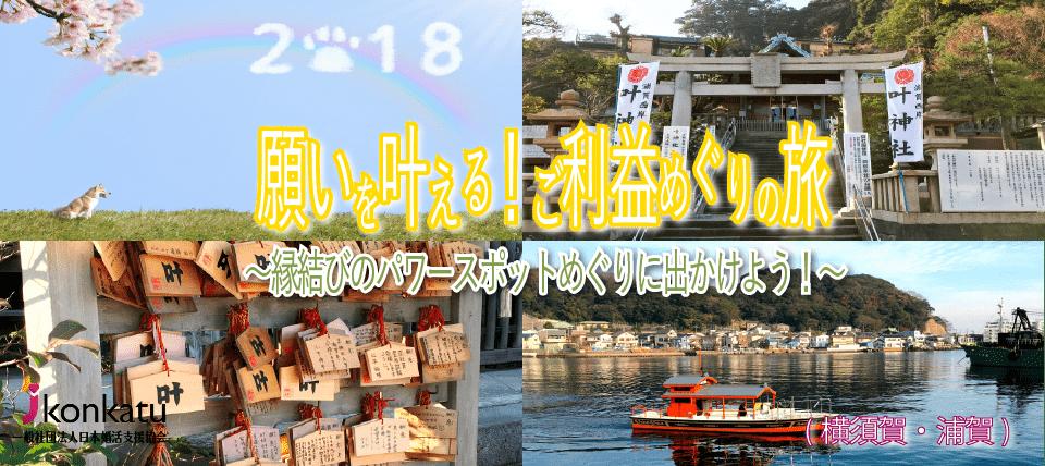 【神奈川県その他のプチ街コン】一般社団法人日本婚活支援協会主催 2018年1月20日