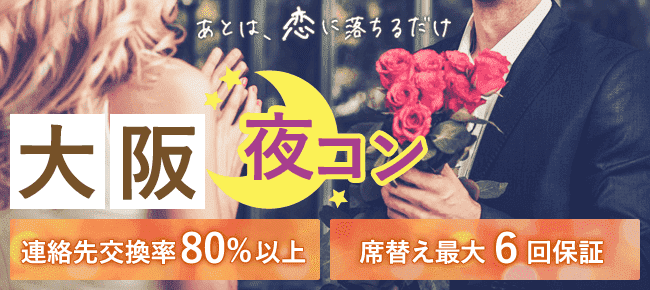 【梅田の恋活パーティー】街コンダイヤモンド主催 2018年2月5日