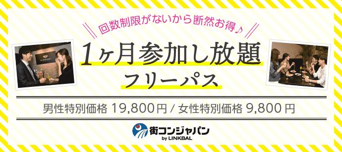 【東京都銀座のその他】街コンジャパン主催 2017年12月27日