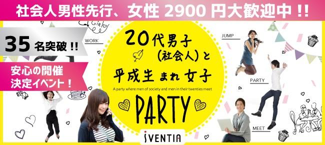 【梅田の恋活パーティー】株式会社iVENTIA主催 2018年1月14日