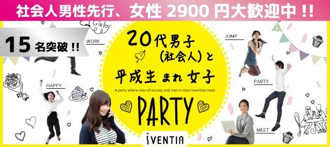 【梅田の恋活パーティー】株式会社iVENTIA主催 2018年1月21日