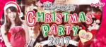 【栄の恋活パーティー】街コンの王様主催 2017年12月23日