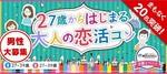 【梅田のプチ街コン】街コンジャパン主催 2018年1月21日