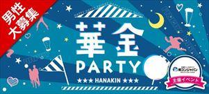 【名駅の恋活パーティー】街コンジャパン主催 2018年1月12日