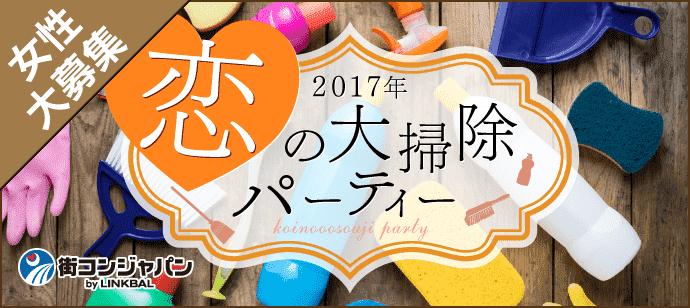 【東京都銀座の趣味コン】街コンジャパン主催 2017年12月30日
