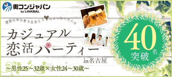 【愛知県栄の恋活パーティー】街コンジャパン主催 2018年1月21日
