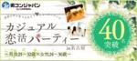 【栄の恋活パーティー】街コンジャパン主催 2018年1月21日