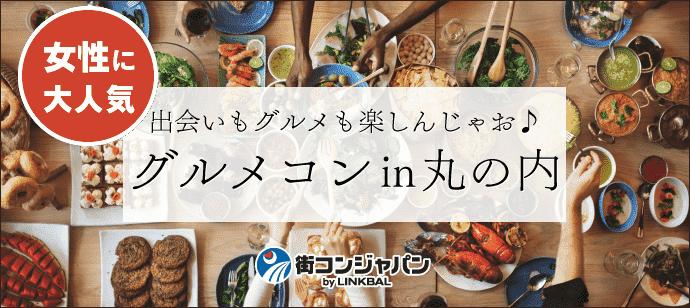 【丸の内の街コン】街コンジャパン主催 2018年1月20日