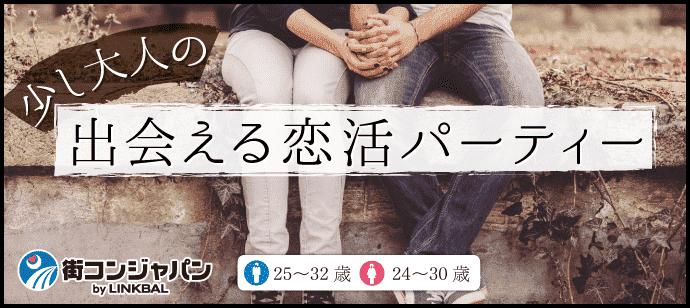 【愛知県栄の恋活パーティー】街コンジャパン主催 2018年1月7日