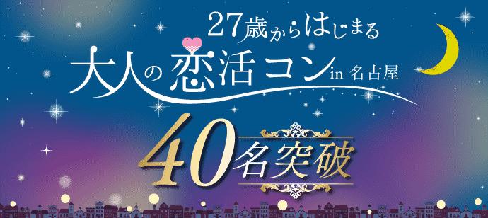 【愛知県栄のプチ街コン】街コンジャパン主催 2018年1月27日