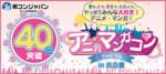 【名駅の恋活パーティー】街コンジャパン主催 2018年1月21日