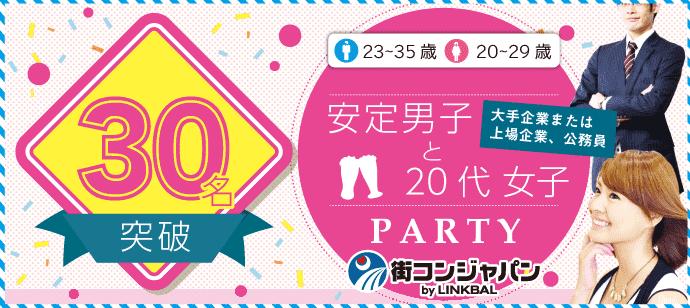 【栄の恋活パーティー】街コンジャパン主催 2018年1月13日