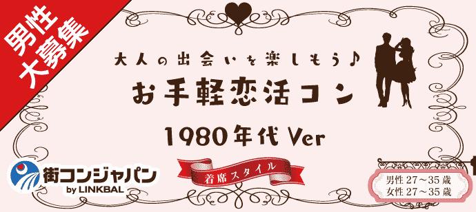 【愛知県名駅の恋活パーティー】街コンジャパン主催 2018年1月28日