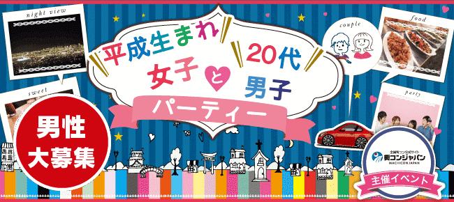 【愛知県名駅の恋活パーティー】街コンジャパン主催 2018年1月27日