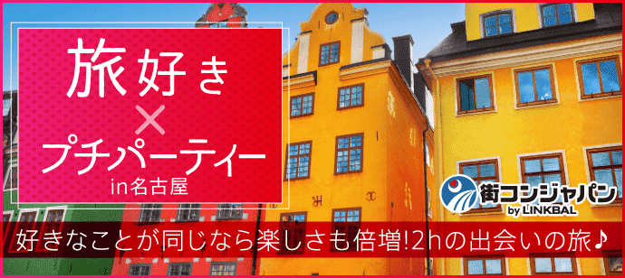 【栄のプチ街コン】街コンジャパン主催 2018年1月21日