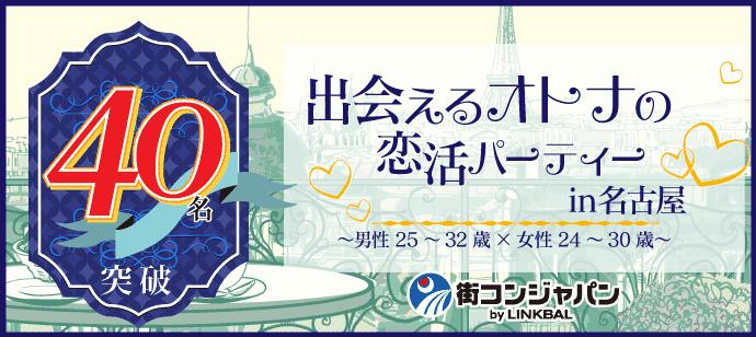 【愛知県名駅の恋活パーティー】街コンジャパン主催 2018年1月7日