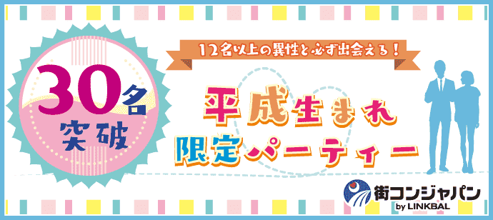 【愛知県名駅の恋活パーティー】街コンジャパン主催 2018年1月10日