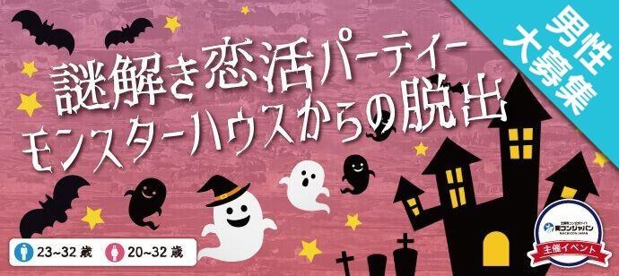 【名駅の恋活パーティー】街コンジャパン主催 2018年1月13日
