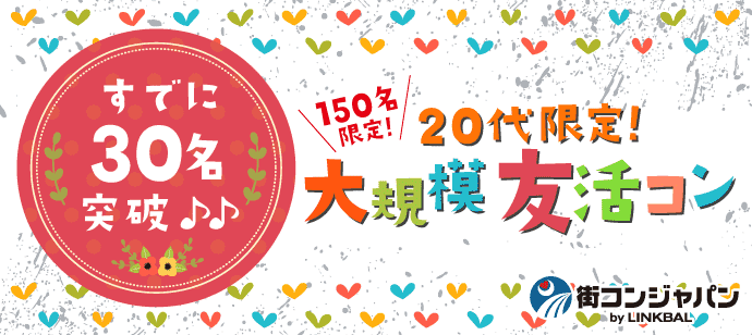 【愛知県名駅の恋活パーティー】街コンジャパン主催 2018年1月13日