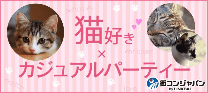 【名駅の恋活パーティー】街コンジャパン主催 2018年1月14日