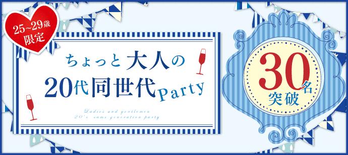 【愛知県栄の恋活パーティー】街コンジャパン主催 2018年1月27日