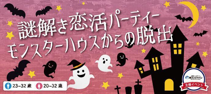 【名駅の恋活パーティー】街コンジャパン主催 2018年1月24日