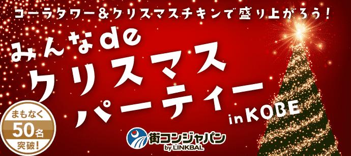 【三宮・元町の恋活パーティー】街コンジャパン主催 2017年12月23日