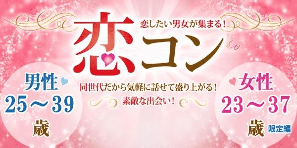 【上田のプチ街コン】街コンmap主催 2018年1月7日